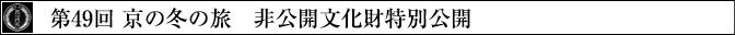 第49回京の冬の旅 非公開文化財特別公開